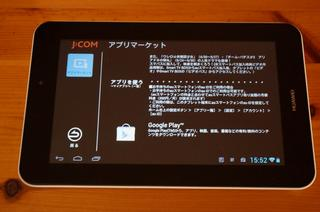 JCOM Tablet Google Play.jpg