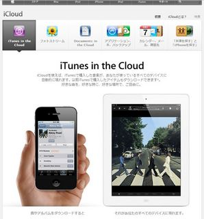 iTunes in the Cloud.JPG