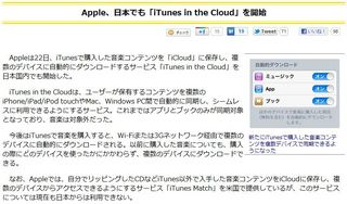 iTunes in the Cloud kiji.JPG